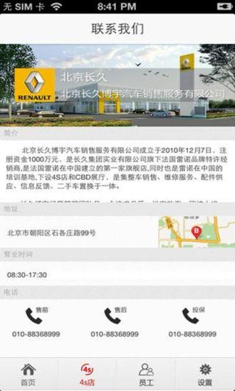 雷诺北京长久