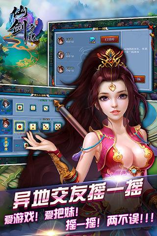 免費下載網游RPGAPP|仙剑奇缘 app開箱文|APP開箱王