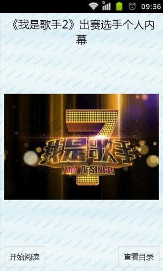 《我是歌手2》出赛选手个人内幕