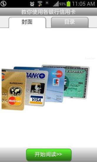 教你使用各银行信用卡