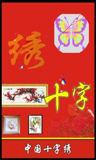 中国十字绣