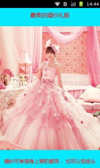 最美的婚纱礼服