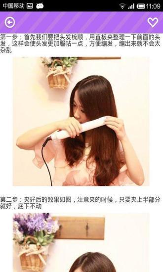 漂亮发型DIY