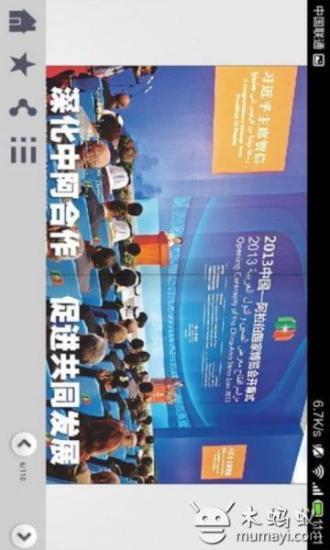 宁夏画报HD