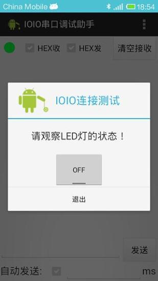 玩免費工具APP|下載蓝牙IOIO串口调试助手 app不用錢|硬是要APP