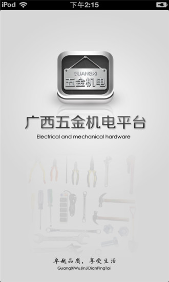 广西五金机电平台