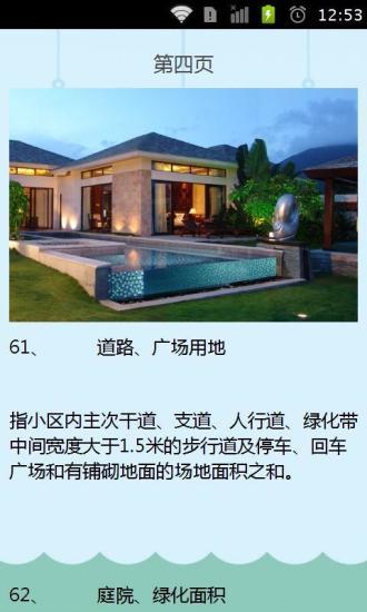 玩免費生活APP|下載房地产知识百科 app不用錢|硬是要APP