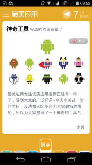 Android歷史版本 - 維基百科,自由的百科全書