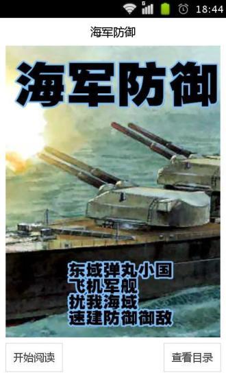 海军火线防御