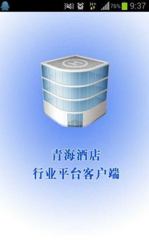 青海酒店行业平台客户端