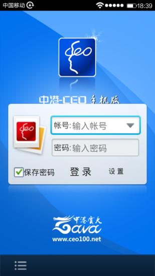 中港CEO