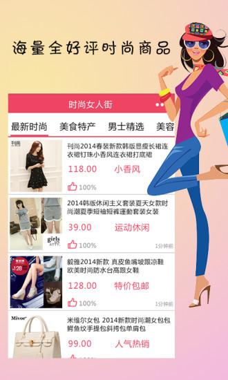 时尚女人街-主题购物潮流达人