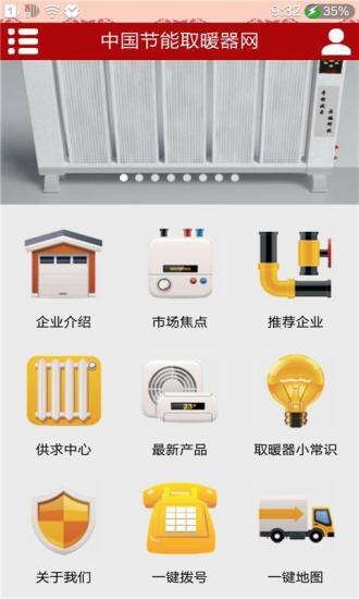免費下載生活APP|节能取暖器网 app開箱文|APP開箱王
