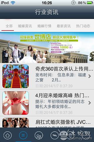 中国婚嫁网