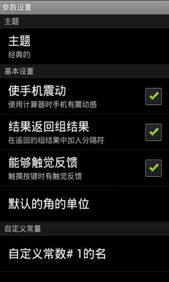 工具必備免費app推薦|袖珍计算器線上免付費app下載|3C達人阿輝的APP
