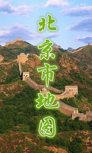 北京离线导航地图