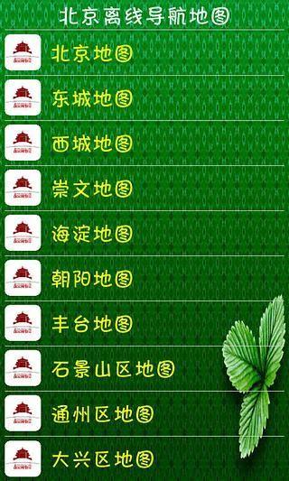 玩免費生活APP|下載北京离线导航地图 app不用錢|硬是要APP