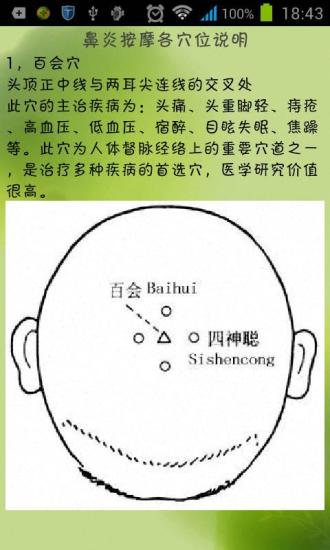 各类鼻炎中医按摩疗法