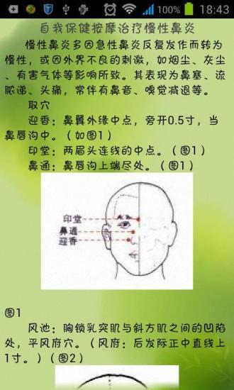 玩健康App 各类鼻炎中医按摩疗法免費 APP試玩