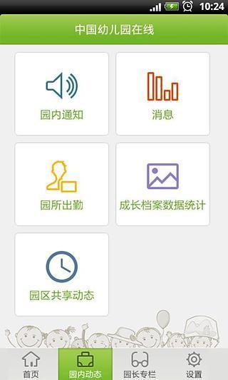 玩生活App|聚信免費|APP試玩