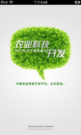 中国农业科技开发平台