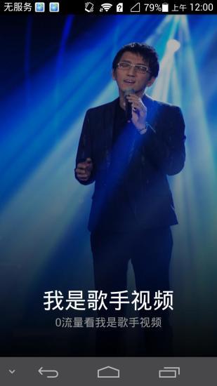 我是歌手视频