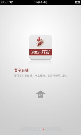 中国房地产开发平台