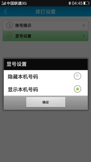 玩免費通訊APP|下載易通宝 app不用錢|硬是要APP