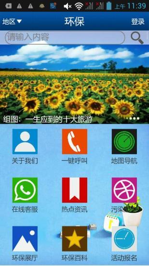 环保|玩工具App免費|玩APPs