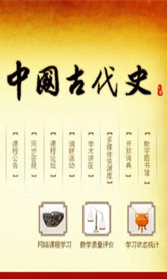 考研中国古代史高分笔记