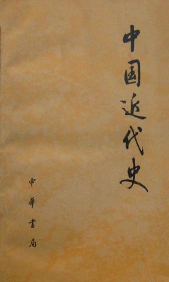 考研中国近代史重难点解析
