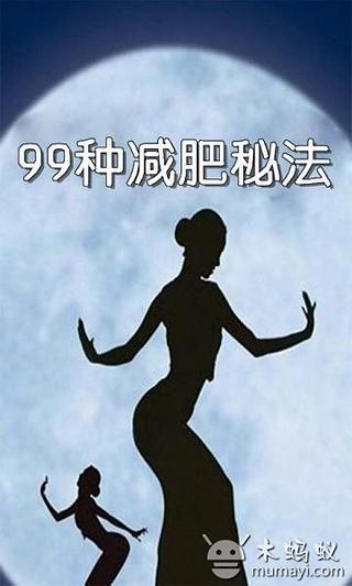 99种减肥有效密法