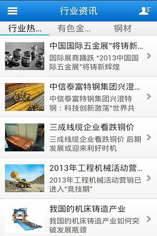 中国机电行业