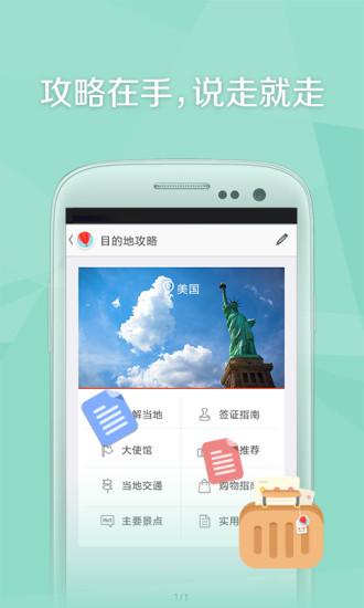 玩旅遊App|旅行箱免費|APP試玩