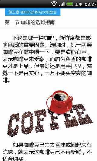 咖啡历史及食用指南