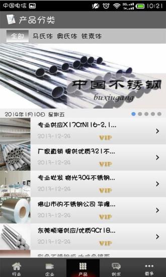 中国不锈钢