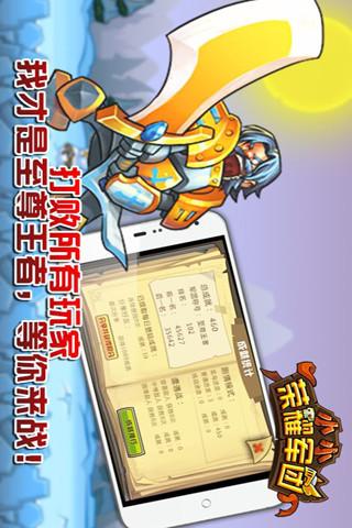 小小荣耀军团游戏截图