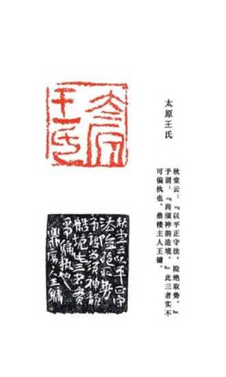 玩免費書籍APP|下載王镛先生书法篆刻 app不用錢|硬是要APP