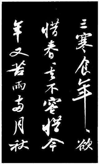 苏轼书法墨宝字帖