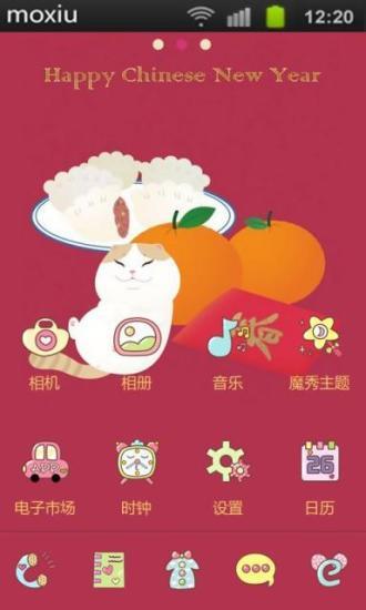 春节吃饺子好开森魔秀桌面