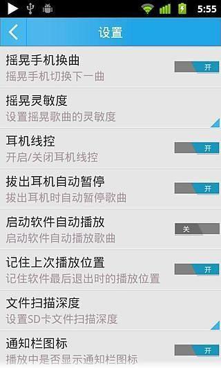 玩娛樂App|动听MP3音乐播放器免費|APP試玩