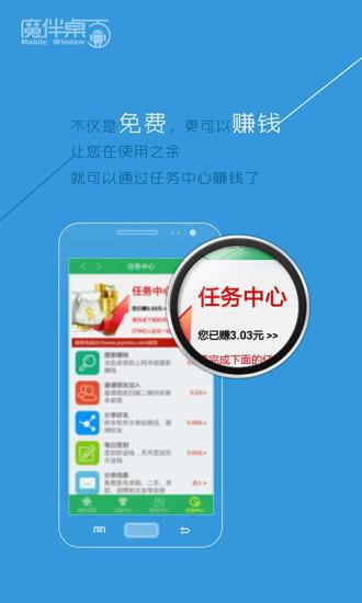 玩免費工具APP|下載魔伴桌面 app不用錢|硬是要APP