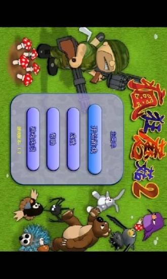 疯狂蘑菇3中文版