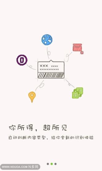 玩免費工具APP 下載云脉智能识别 app不用錢 硬是要APP