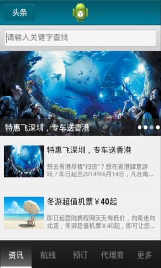 重庆机票网
