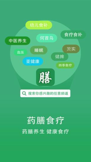 玩生活App|药膳食疗免費|APP試玩