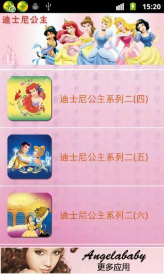 迪士尼公主系列二壁纸