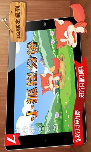 小狐狸分饼-经典故事绘本-动学书