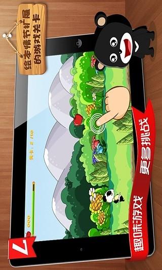 孤独的熊猫-经典故事绘本-动学书