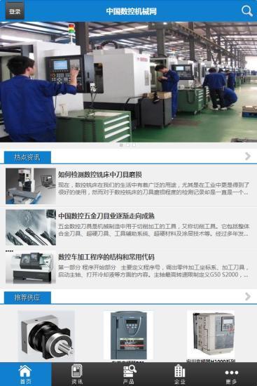中国数控机械